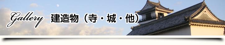 ギャラリー 建造物(寺・城・他)