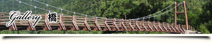 ギャラリー 橋