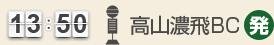 13:50高山濃飛BC(発)