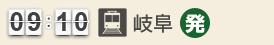 岐阜駅(発)