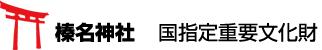 榛名神社 国指定重要文化財