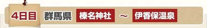 4日目 群馬県 榛名神社~伊香保温泉
