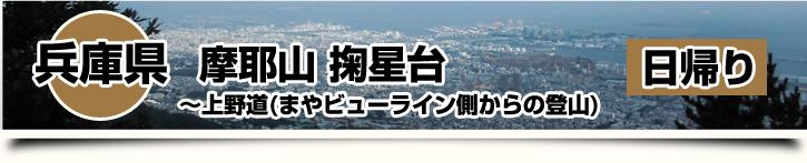 兵庫県-摩耶山 掬星台~上野道(まやビューライン側からの登山) 日帰り
