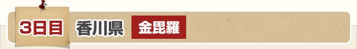 3日目 香川県 金毘羅