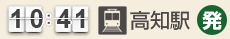 10:41 高知駅(発)