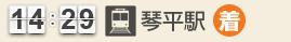 14:29 琴平駅(着)