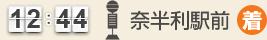 12:44 奈半利駅前(着)