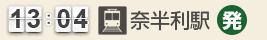 13:04 奈半利駅(発)