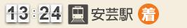 13:24 安芸駅(着)