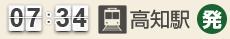 7:34 高知駅(発)