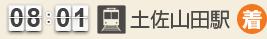 8:01 土佐山田駅(着)