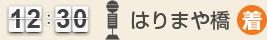 12:30 はりまや橋(着)