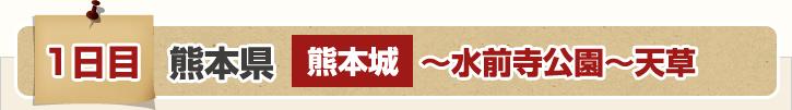1日目 熊本県 熊本城~水前寺公園~天草