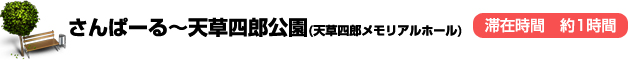 さんぱーる~天草四郎公園(天草四郎メモリアルホール)