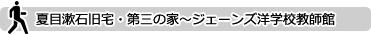 夏目漱石旧宅・第三の家~ジェーンズ洋学校教師館