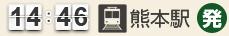 14:46 熊本駅(発)