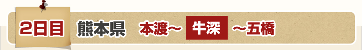 2日目 熊本県 本渡~牛深~五橋