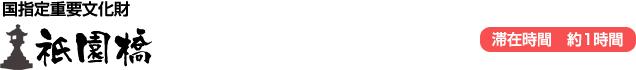 祇園橋(国指定重要文化財)