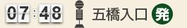 7:48 五橋入口(発)