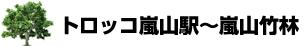 トロッコ嵐山駅~嵐山竹林
