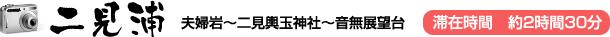 二見浦(夫婦岩~二見輿玉神社~音無展望台)