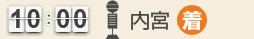 10:00 内宮(着)