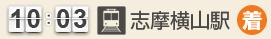 10:03 志摩横山駅(着)