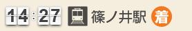 14:27 篠ノ井駅(着)