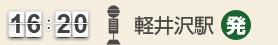 16:20 軽井沢駅(発)