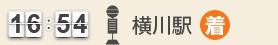 16:54 横川駅(着)