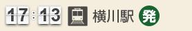 17:13 横川駅(発)