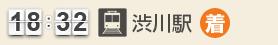 18:32 渋川駅(着)