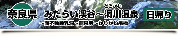奈良県-みたらい渓谷~洞川温泉 面不動鍾乳洞~龍泉寺~かりがね吊橋 日帰り