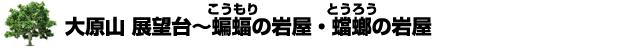 大原山 展望台~蝙蝠の岩屋・蟷螂の岩屋(こうもりの岩屋・とうろうの岩屋)