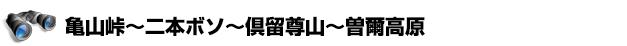 亀山峠~二本ボソ~倶留尊山
