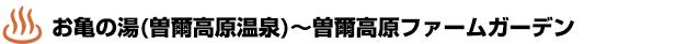 お亀の湯(曽爾高原温泉)~曽爾高原ファームガーデン