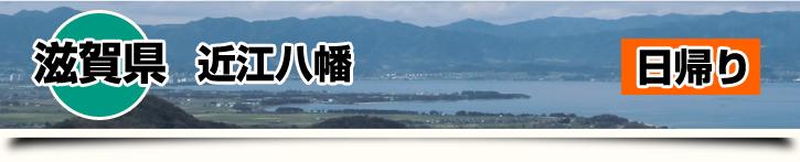 滋賀県-近江八幡 日帰り