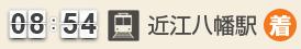 8:54 近江八幡駅(着)
