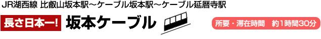 坂本ケーブル(長さ日本一!)比叡山坂本駅~ケーブル坂本駅~ケーブル延暦寺駅