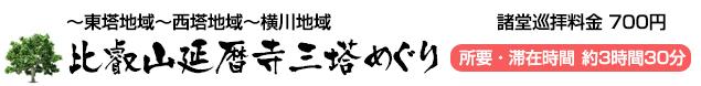 比叡山延暦寺三塔めぐり(東塔地域~西塔地域~横川地域)諸堂巡拝料金 700円