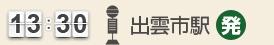13:30出雲市駅(発)