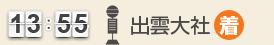13:55 出雲大社(着)