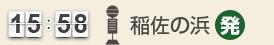 15:58 稲佐の浜(発)