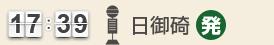 17:39 日御碕(発)