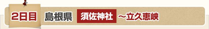 2日目 島根県 須佐神社~立久恵峡