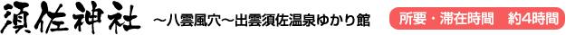 須佐神社 八雲風穴~出雲須佐温泉ゆかり館