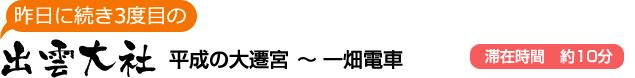 出雲大社(昨日に続き3度目)