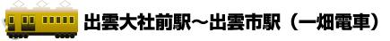 出雲大社前駅~出雲市駅(一畑電車)