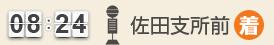 8:24 佐田支所前(着)