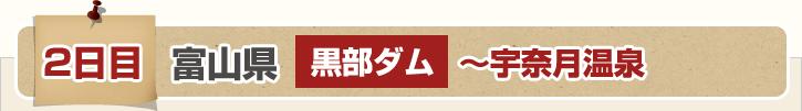 2日目 富山県 黒部ダム~宇奈月温泉